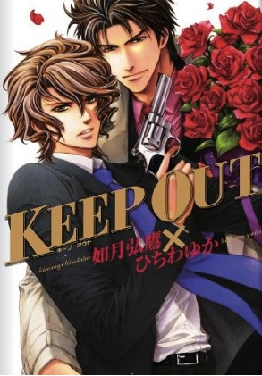 keep-out-cover